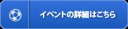 イベントボタン