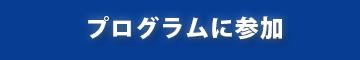 program_join