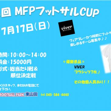 第3回MFPフットサルCUP