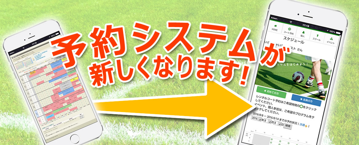 new_yoyaku_kokuchi