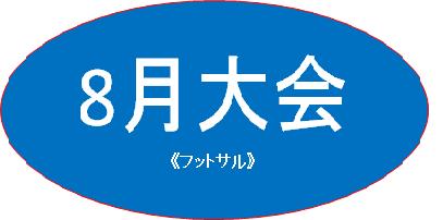 【8月6日】M-3フットサルCUP~ウルトラビギナー~