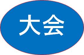 【9月3日】M-2フットサルCUP~スーパービギナー~