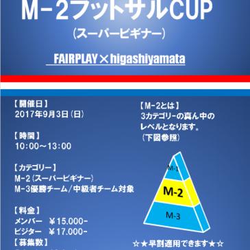 【9月3日開催!】M-2フットサルCUP ~スーパービギナー~