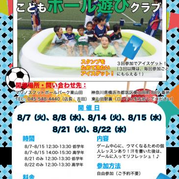 小学生「こどもボール遊びクラブ」今年も開催です!!