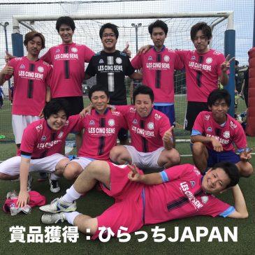 【大会結果】8月13日(日)マリノスふれあいソサイチ~F3-F4