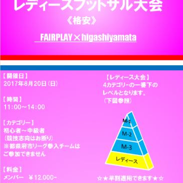 【今週末、8月20日(日)開催】レディースフットサル大会!