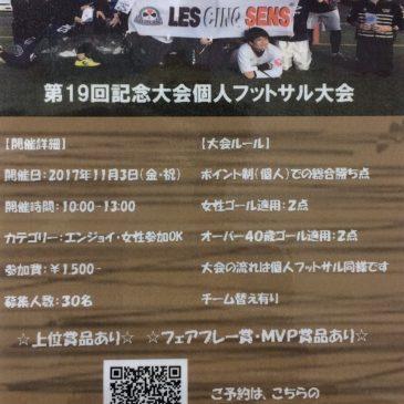 11/3(金・祝)第19回記念大会個人フットサル大会