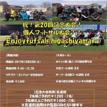 12/23(土)祝!第20回記念個人フットサル大会