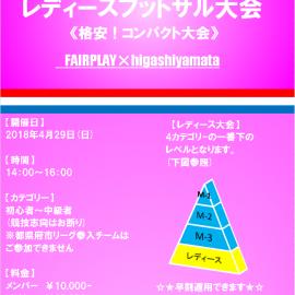 【4月29日】レディースフットサルCUP~格安コンパクト大会~