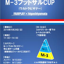 【4月29日】M-3フットサルCUP~ウルトラビギナー~