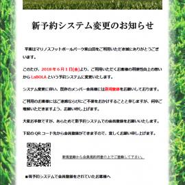 【重要】予約システム変更のお知らせ