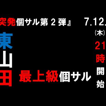 7/12(木)「突発個サル第2弾 ~最上級個サル~」開催のお知らせ