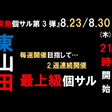8/23, 8/30(木)「突発個サル第3弾 ~最上級個サル~」開催のお知らせ