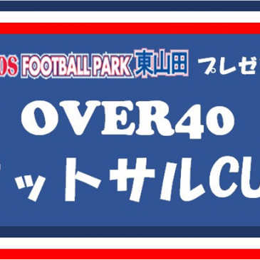 【フットサル大会】12月19日(日)オーバー40大会!