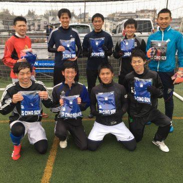 【大会結果】3月8日(日)マリノス東山田ソサイチ大会 F2クラス