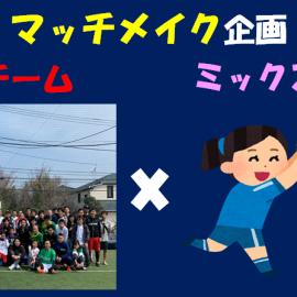 7月【マッチメイク】OVER40&ミックスチーム