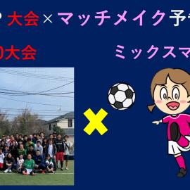 8月【OVER40フットサル大会&ミックスマッチメイク】