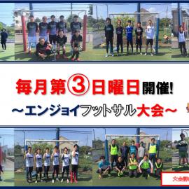 【大会結果】10月17日(日)エンジョイフットサルCUP
