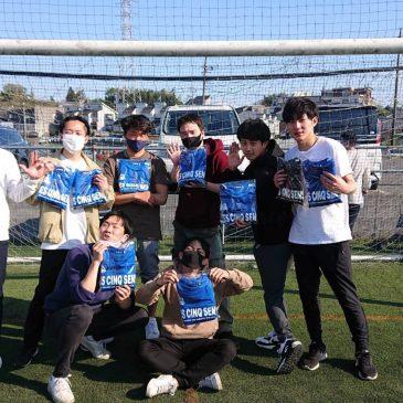 【大会結果】4月11日(日)マリノス東山田ソサイチ大会 F2クラス