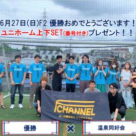 【大会結果】6月27日(日)マリノス東山田ソサイチ大会 F2クラス