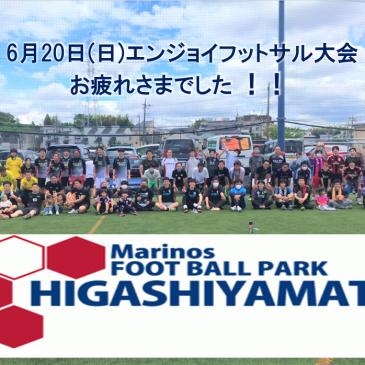 【大会結果】6月20日(日)エンジョイフットサル大会