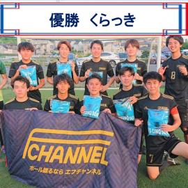 【大会結果】7月25日(日)マリノス東山田ソサイチ大会 F2クラス