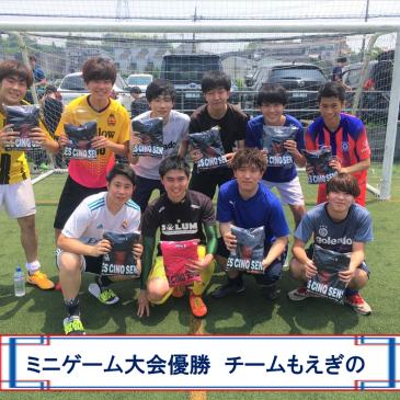 【大会結果】7月11日(日)マリノス東山田ソサイチ大会 F3クラス