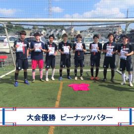 【大会結果】7月11日(日)マリノス東山田ソサイチ大会 F2クラス