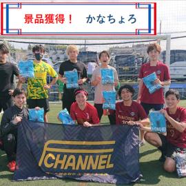【大会結果】10月10日(日)マリノス東山田ソサイチ大会 F3クラス